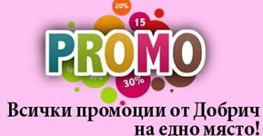 dobrich_promocii